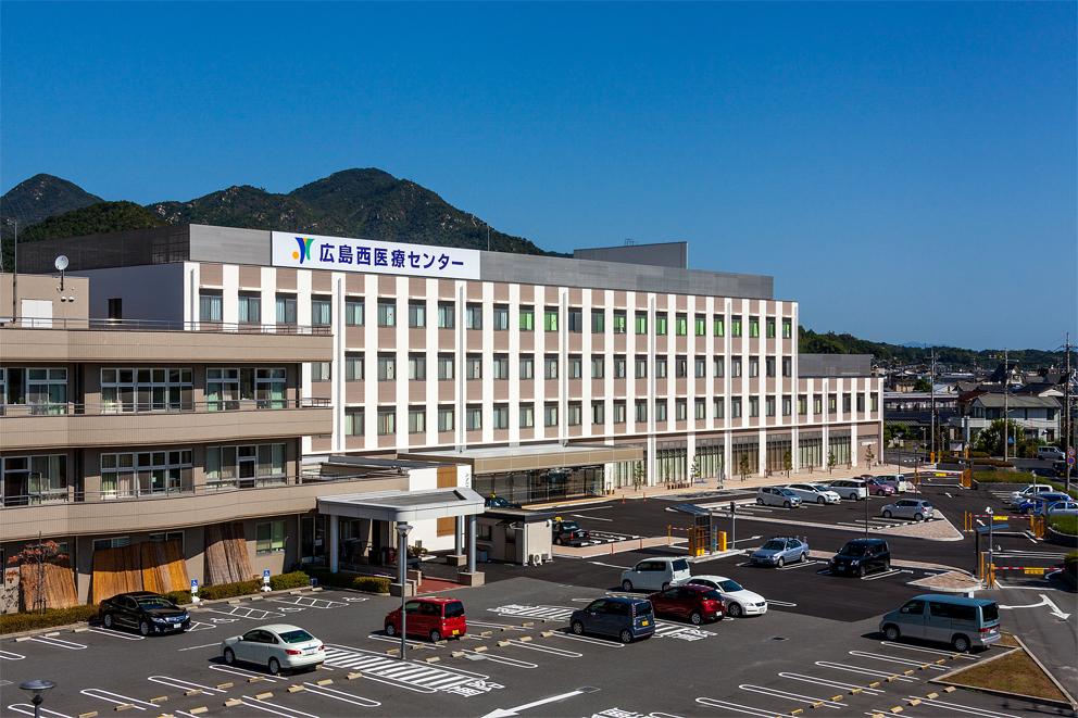 独立行政法人国立病院機構 広島西医療センター